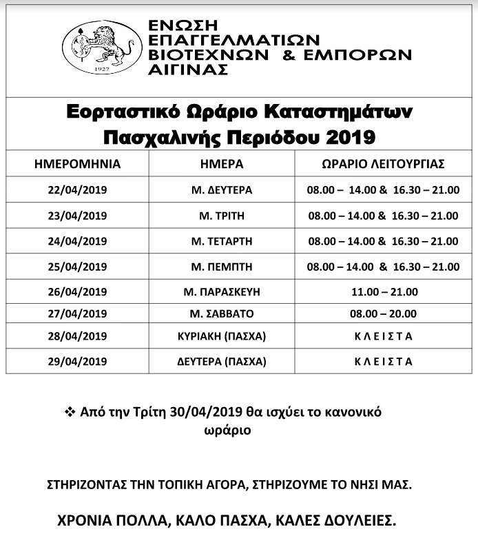 686d00fff636 Η Επαγγελματική Ένωση Αίγινας ανακοίνωσε το ωράριο λειτουργίας των  καταστημάτων για την πασχαλινή περίοδο.