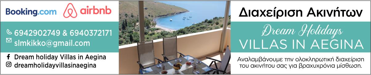 Dream Holiday Villas Management. Διαχείριση βίλας και ακινήτου στην Αίγινα.