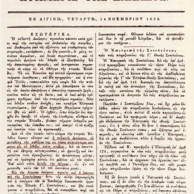 Γενική Εφημερίς της Ελλάδος, Νοέμβριος 1826.