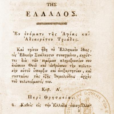 Πολιτικόν Σύνταγμα της Ελλάδος