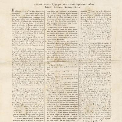 Oδηγίες του Καποδίστρια προς τον Γενικό Αρχηγό των Πελοποννησιακών όπλων Θ.Κολοκοτρώνη