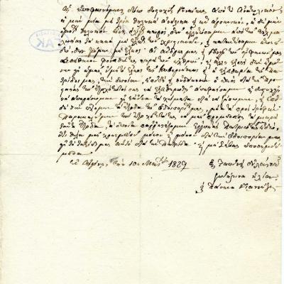 Επιστολή δύο χηρών από το Ανατολικό προς τον Ιω. Καποδιστρια