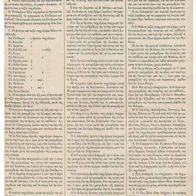 Ψήφισμα για τον οργανισμό ταχυδρομείων.