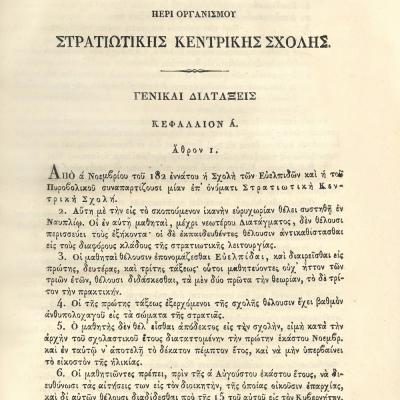 Διάταγμα «Περί οργανισμού Στρατιωτικής Κεντρικής Σχολής», Αίγινα 22.2.1829