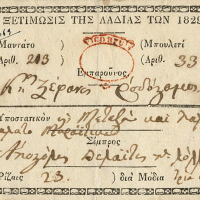 Ξετίμωσις της λαδιάς του 1829