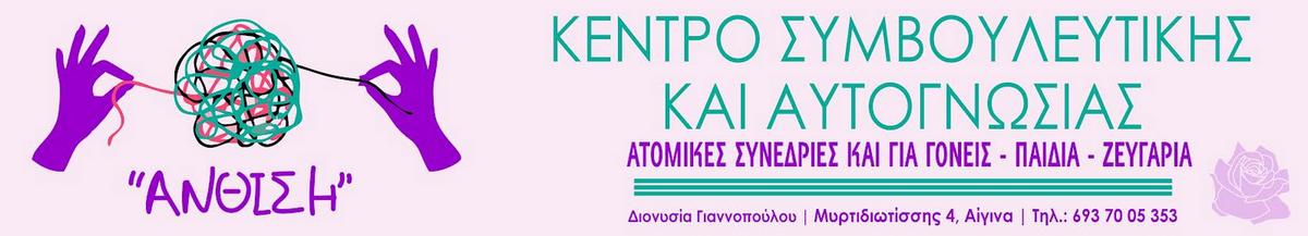 Διονυσία Γιαννοπούλου