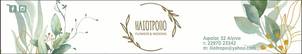Ηλιότροπο Flowers & Weddings
