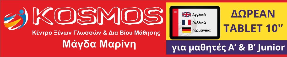 Κέντρο Ξένων Γλωσσών KOSMOS. Μάγδα Μαρίνη.