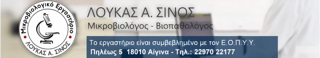 Λουκάς Σίνος. Μικροβιολόγος - Βιοπαθολόγος