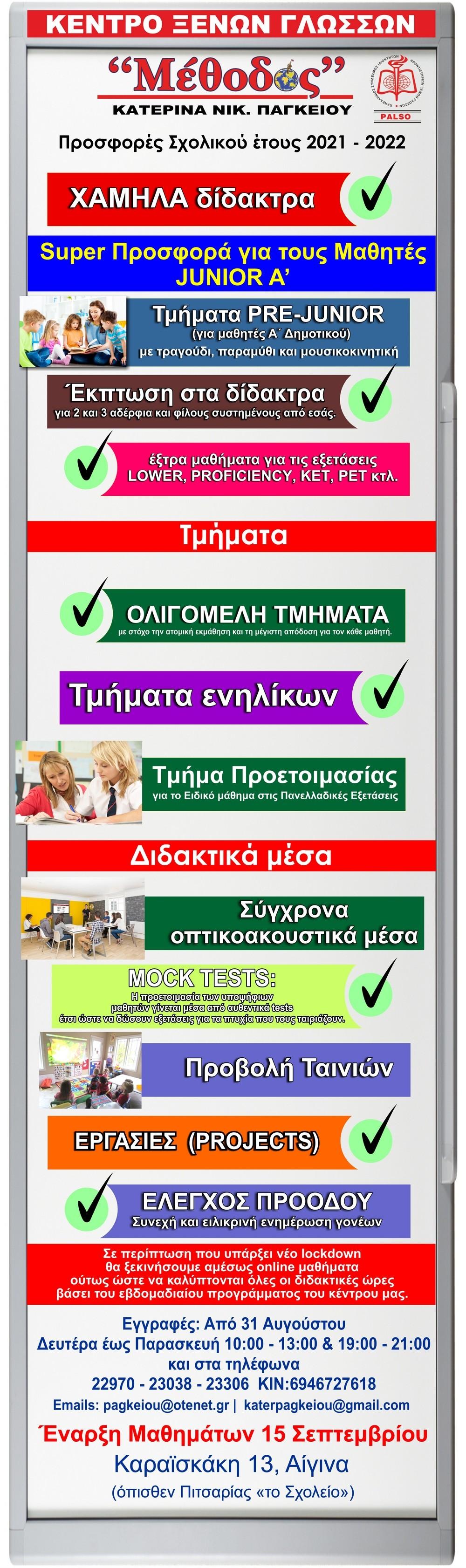 methodos-2021-2.jpg
