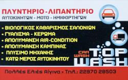 Συνεργείο - Πλυντήριο Αυτοκινήτων - Αντώνης Μπήτρος