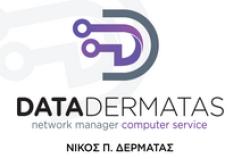 Data Dermatas. Επισκευές υπολογιστών, δίκτυα, αναβαθμίσεις.