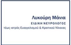 Λυκούρη Μάνια - Ειδική νευρολόγος