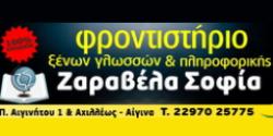 Φροντιστήριο Ξένων Γλωσσών και Πληροφορικής Πρώτυπο - Ζαραβέλα Σοφία