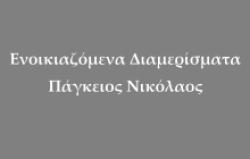 Ενοικιαζόμενα Διαμερίσματα Πάγκειος Νικόλαος