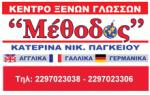 Κέντρο Ξένων Γλωσσών
