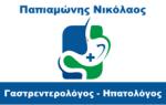 Παπιαμώνης Νικόλαος. Γαστρεντερολόγος - Ηπατολόγος