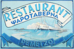 Remetzo. Ταβέρνα στην Πέρδικα