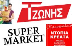 Super Market - Κρεοπωλείο Τζώνης