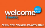 WELCOME STORES - Γουδής